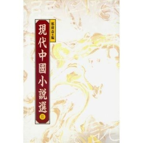 現代中國小說選 II
