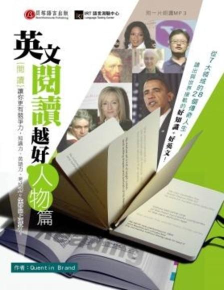 英文閱讀越好:人物篇(1書1MP3)(平裝)