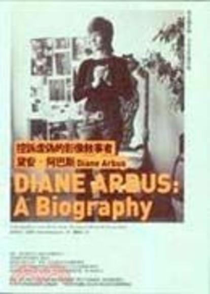 控訴虛偽的影像敘事者──黛安?阿巴斯Diane Arbus(平裝)