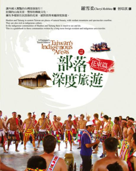 台灣部落深度旅遊:花東篇