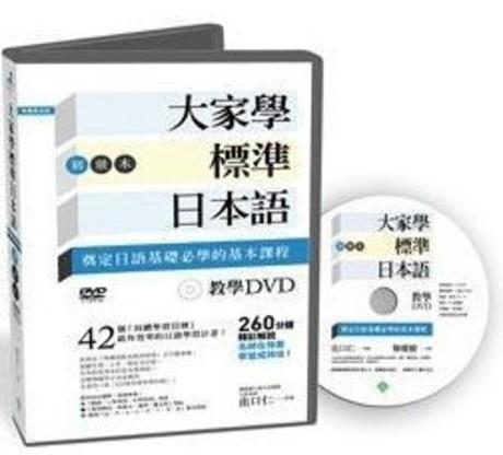 大家學標準日本語(初級本)教學DVD(盒裝DVD)