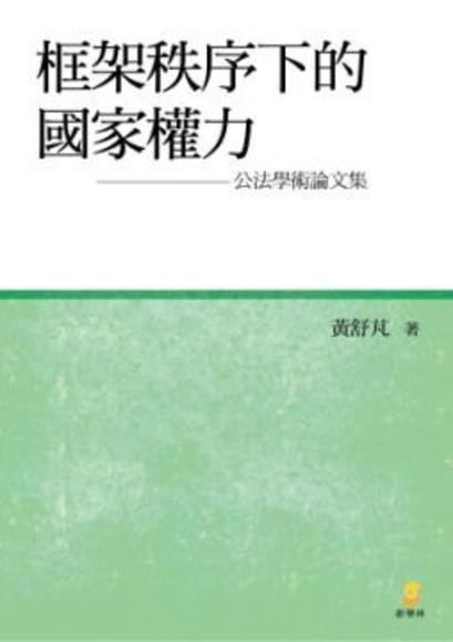 框架秩序下的國家權力:公法學術論文集