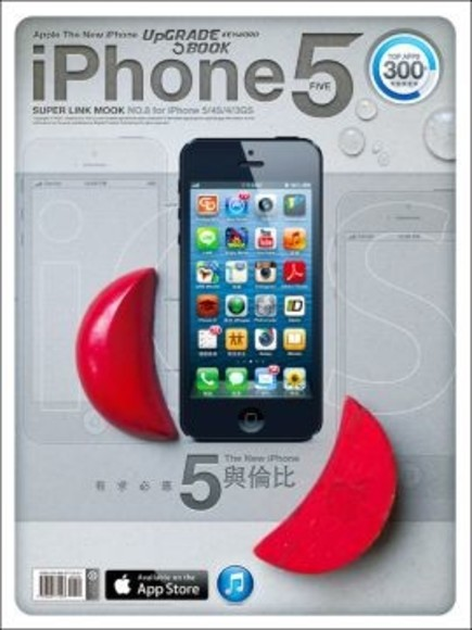 Super Link情報誌No.8:iPhone 5無與倫比