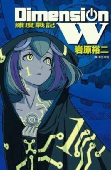 Dimension W~維度戰記~(01)