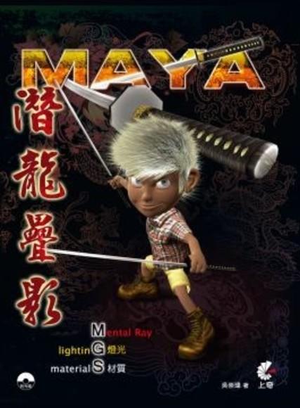 Maya潛龍疊影:燈光、材質、Mental Ray