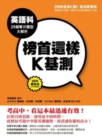 榜首這樣K基測: 英語科25個奪分題型大解析(平裝)