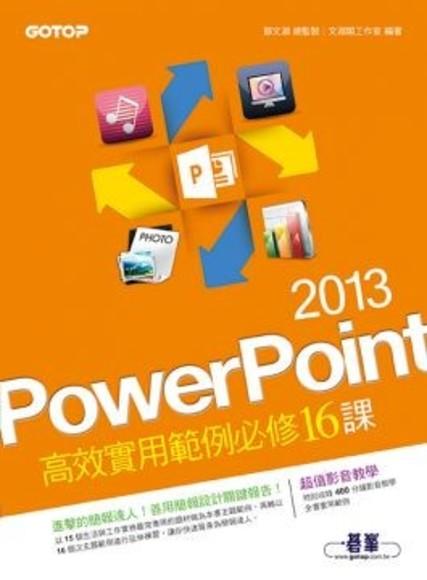 PowerPoint 2013高效實用範例必修16課