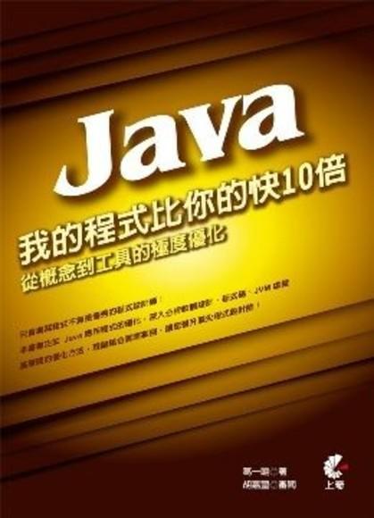 我的Java程式比你的快10倍:從概念到工具的極度優化