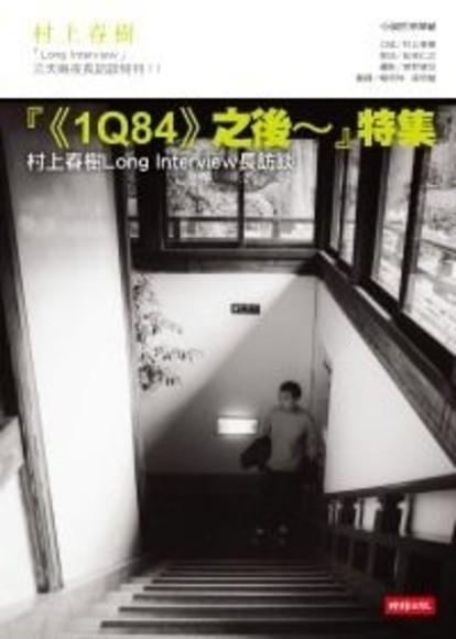 《1Q84》之後~特集─村上春樹Long Interview長訪談