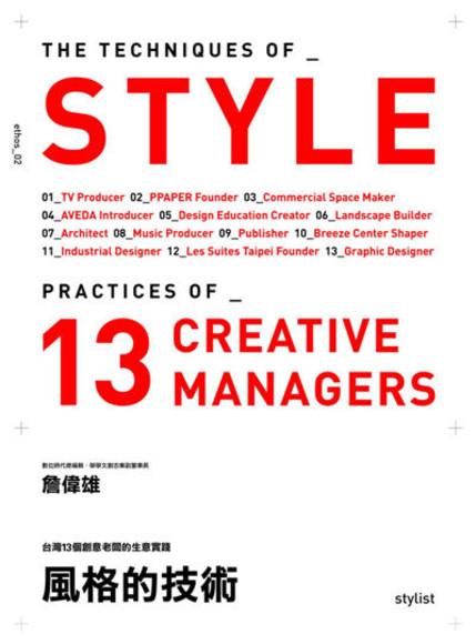 風格的技術:台灣13個創意老闆的生意實踐