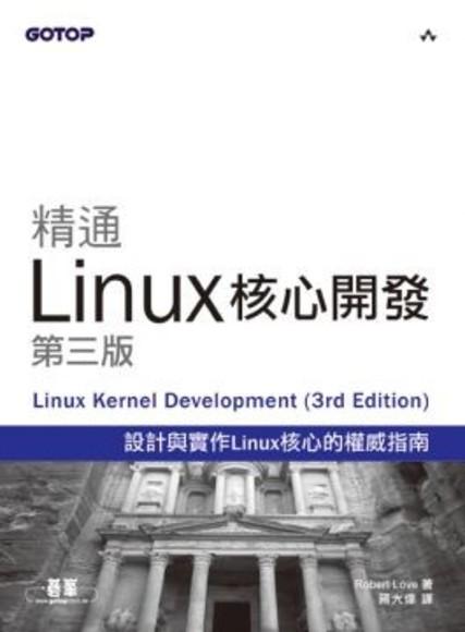 精通Linux核心開發 第三版(平裝)