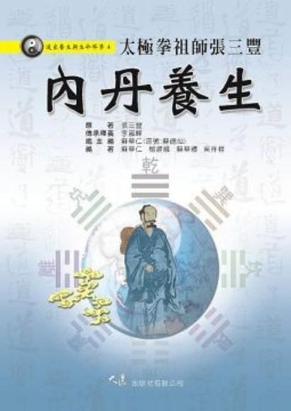 太極拳祖師張三豐內丹養生