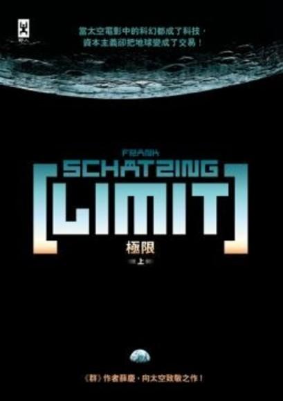 極限 LIMIT(上)(「群」作者薛慶太空跨界小說)