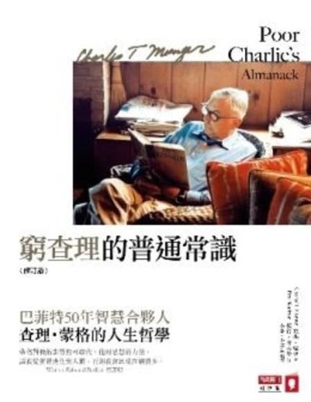窮查理的普通常識:巴菲特50年智慧合夥人查理.蒙格的人生哲學(修訂版)