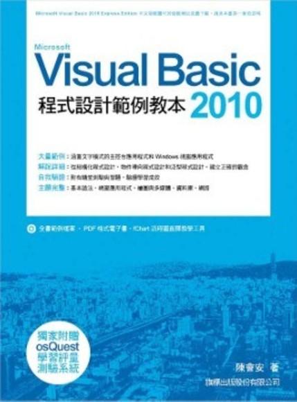 Visual Basic 2010 程式設計範例教本