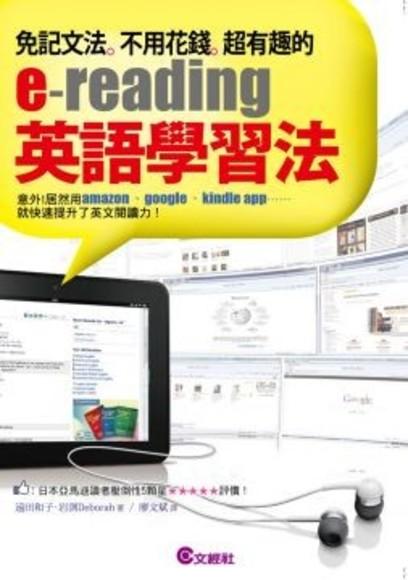 免記文法、不用花錢:超有趣的e-reading英語學習法