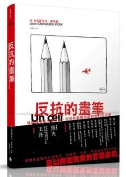 反抗的畫筆:媒體漫畫看全球時事,從柏林圍牆倒塌到敘利亞內戰