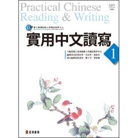 實用中文讀寫(1)(平裝)