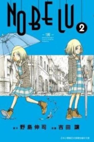 NOBELU-演- (02)