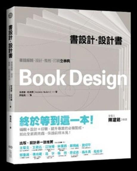 書設計.設計書: 書籍編輯、設計、風格、印刷全事典(平裝)