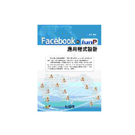 Facebook與funP應用程式設計
