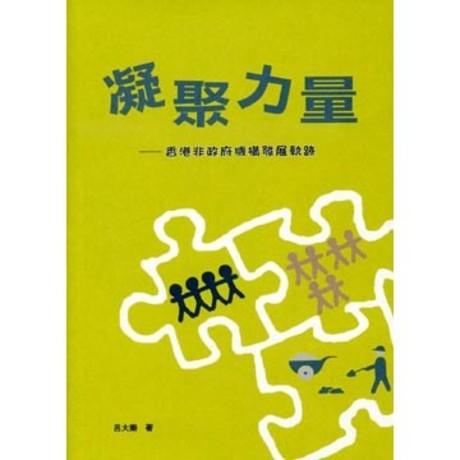 凝聚力量?香港非政府機構發展軌跡(平裝)