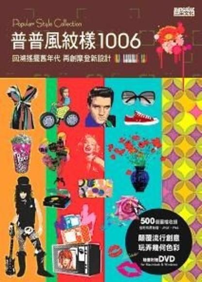普普風紋樣1006:回溯搖擺舊年代 再創摩登新設計(隨書附DVD)(平裝)
