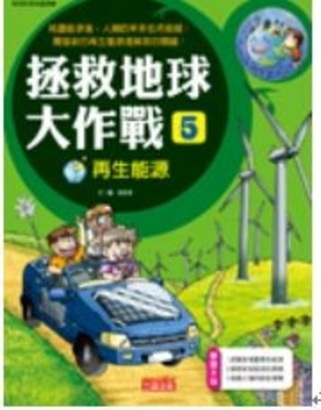 拯救地球大作戰5:再生能源