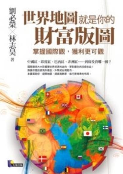 世界地圖就是你的財富版圖:掌握國際觀,獲利更可觀