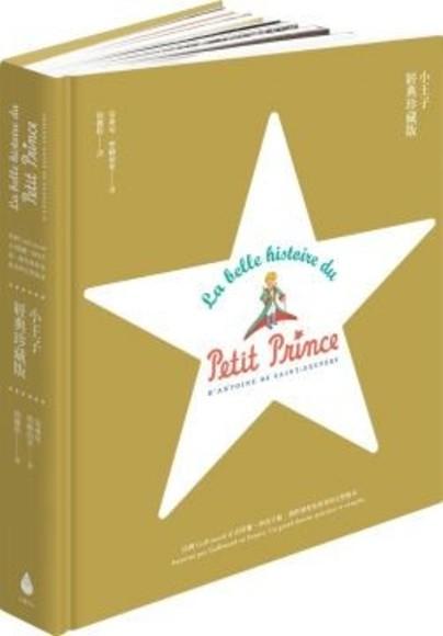 小王子經典珍藏版:法國Gallimard正式授權,珍貴手稿、創作歷程及故事的完整版本(精裝)