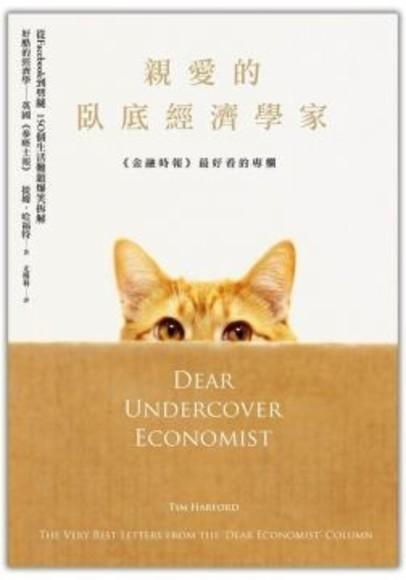 親愛的臥底經濟學家