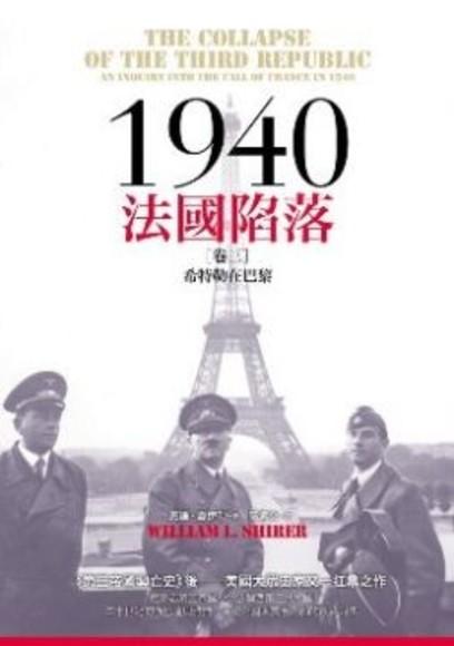 1940法國陷落(卷三)