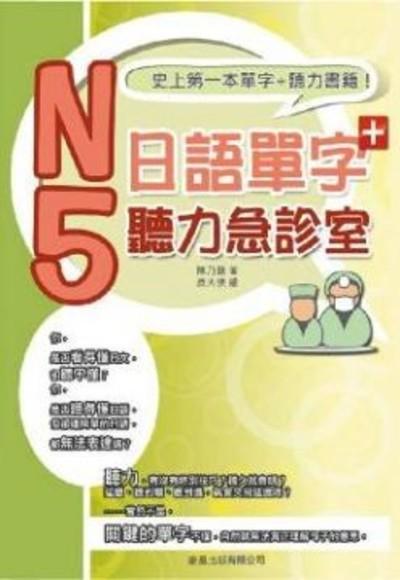 N5日語單字聽力急診室(書+1MP3)