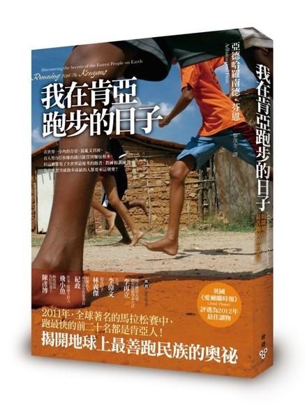我在肯亞跑步的日子:揭開地球上最善跑民族的奧祕