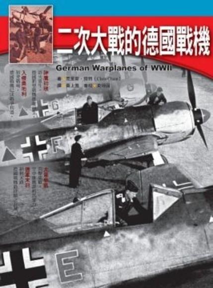 二次大戰的德國戰機