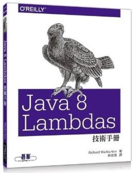 Java 8 Lambdas 技術手冊