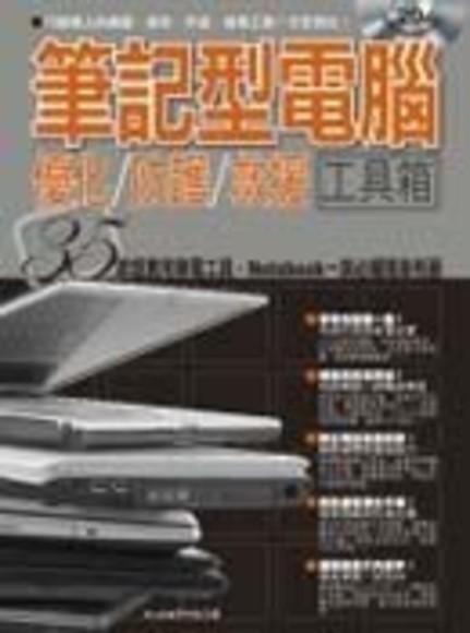 筆記型電腦優化、防護、救援工具箱(平裝附光碟片)