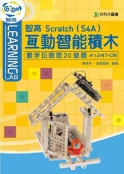 智高Scratch互動智能積木(S4A)動手玩創意20堂課