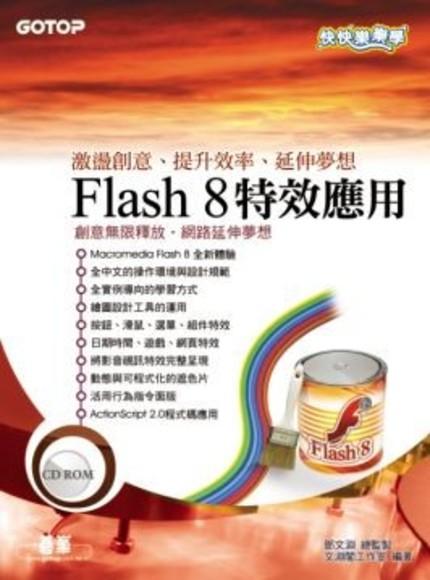 快快樂樂學 Flash 8 特效應用(平裝)