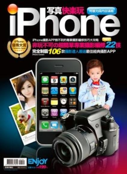iPhone寫真快樂玩:攝影達人嚴選最佳經典攝影APP(附練習光碟)