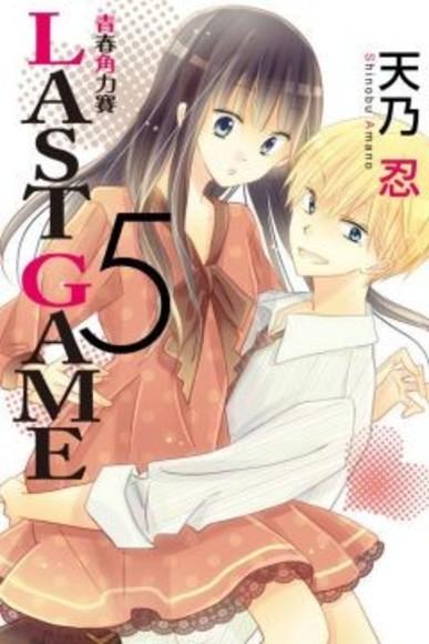 LAST GAME 青春角力賽 5