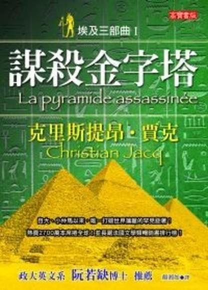 埃及三部曲Ⅰ- 謀殺金字塔