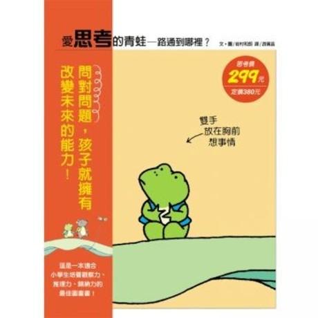 愛思考的青蛙:路通到哪裡?(新版)(精裝)