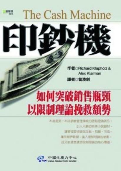 印鈔機-限制理論應用到銷售管理(平裝)