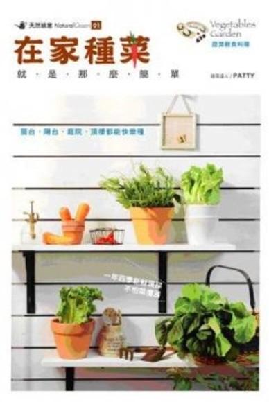 在家種菜就是那麼簡單→(軟精裝)