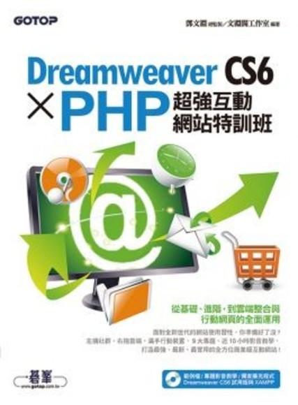 Dreamweaver CS6 X PHP超強互動網站特訓班(附影音教學、獨家擴充程式、範例、試用版)