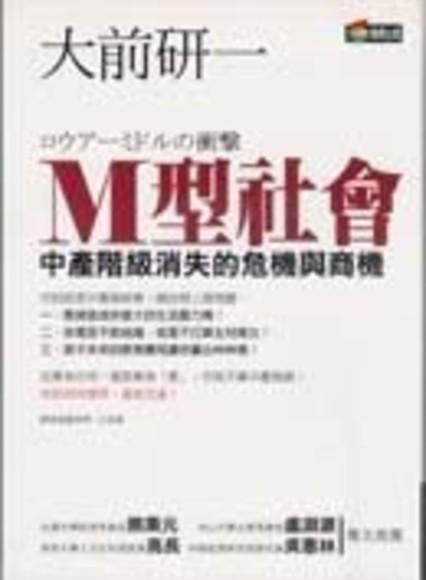M型社會(精裝)