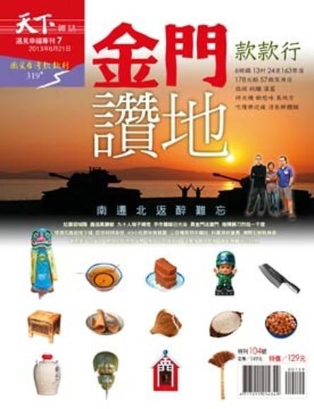 天下雜誌專刊:微笑台灣319+金門款款行