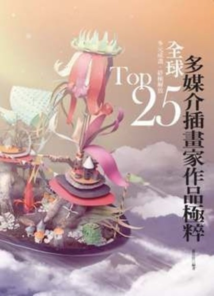 多元成畫.終極解放:TOP25全球多媒介插畫家作品極粹