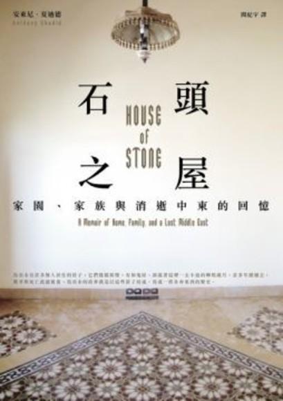 石頭之屋:家園.家族與消逝中東的回憶